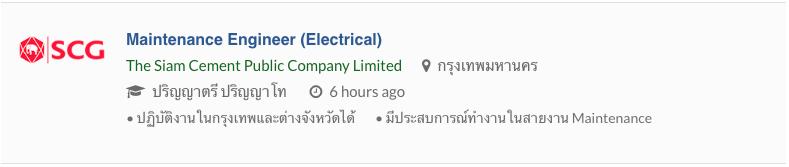 งาน วิศวกร ซ่อมบำรุง ไฟฟ้า SCG