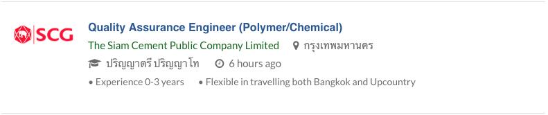 งาน วิศวกร เคมี พอลีเมอ โพลีเมอร์ SCG