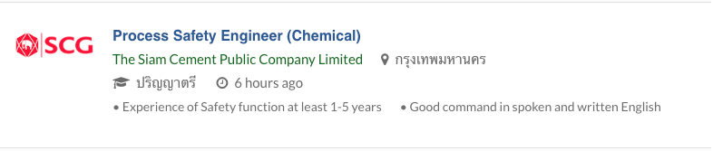 งาน วิศวกร เคมี SCG