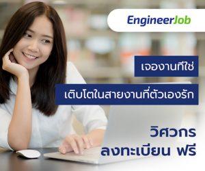 โฆษณา งาน วิศวกร engineerjob home1