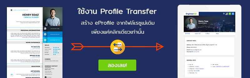 งาน วิศวกร กรุงเทพ ชลบุรี ขอนแก่น EngineerJob Profile Transfer
