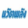 Navatphalang Co., Ltd.