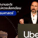 รายได้วิศวกร จะเป็นอย่างไรในโลกยุคใหม่ มุมมองจากซีอีโอ Uber