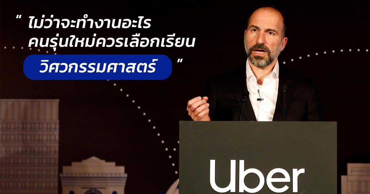 รายได้วิศวกร เรียนวิศวะ ดีไหม เงินเดือนวิศวกร Uber CEO
