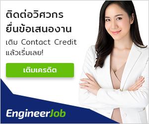 EngineerJob-GDN-Employer-300x250